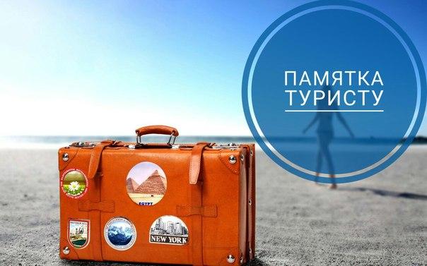 Турция: памятка гражданам РФ, планирующим отдых в стране
