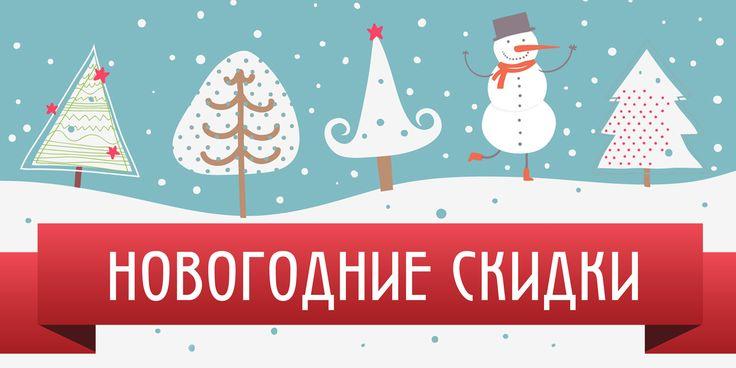 Дед мороз дарит…48 часов новогодних цен