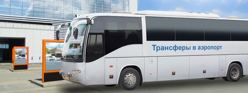 АКЦИЯ: Трансфер Волгоград - Ростов-на-Дону