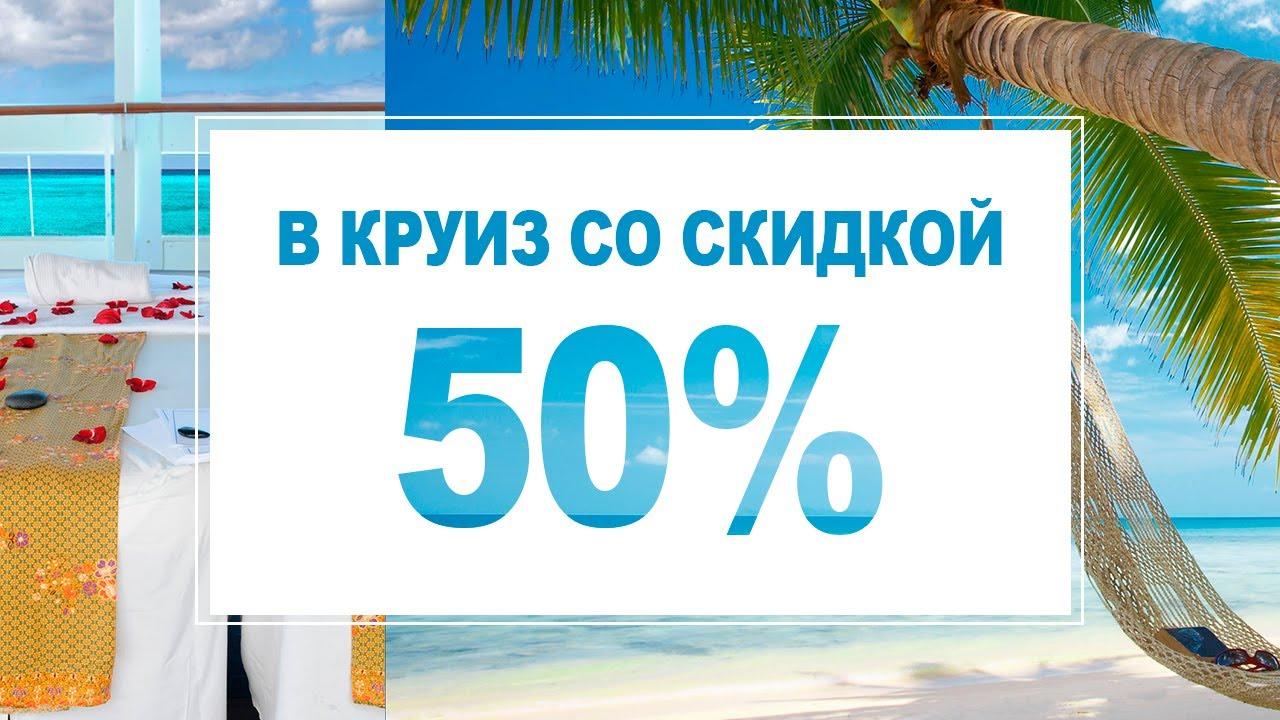 Акция. Морские круизы со скидкой в 50%